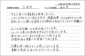 カンファペット 評判 口コミ
